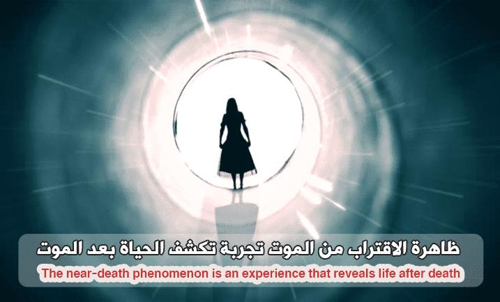 تجربة الإقتراب من الموت