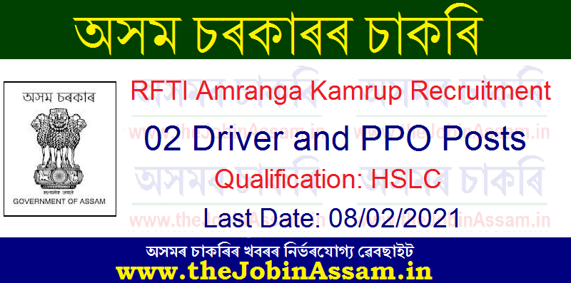 RFTI Amranga Kamrup Recruitment 2021