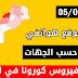 مستجدات الحالة الوبائية في المغرب يوم الأربعاء 5 يونيو