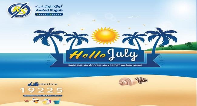 عروض اولاد رجب اليوم 26 يونيو حتى 11 يوليو 2020 اهلا بالصيف
