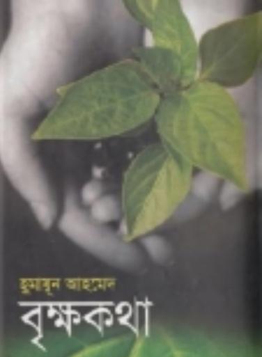 Brikkho Kotha By Humayun Ahmed Pdf