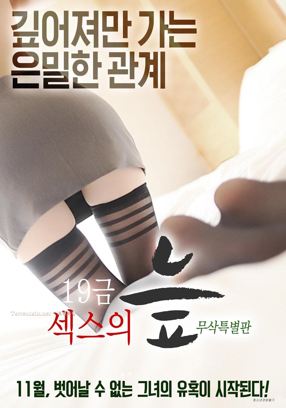 19 Gold Swamp Full Korea 18+ Adult Movie Online Free