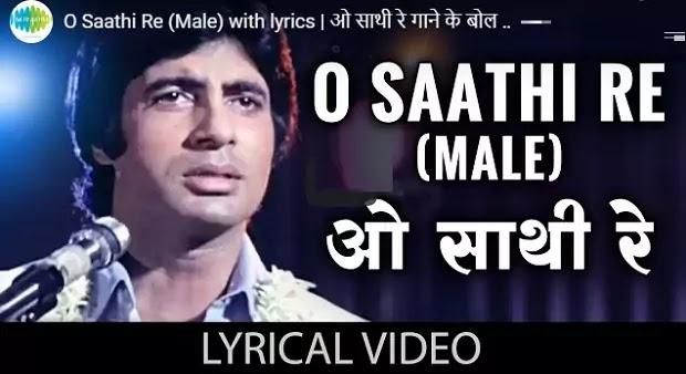 किशोर कुमार: ओ साथी रे लिरिक्स O Saathi Re (Male) Lyrics in hindi
