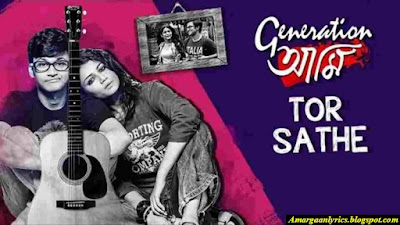 TOR SATHE (তোর সাথে) LYRICS- Generation Aami Bengali Movie.