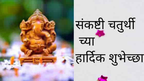 Sankashti Chaturthi Wishes, Quotes, Status, Images in Marathi