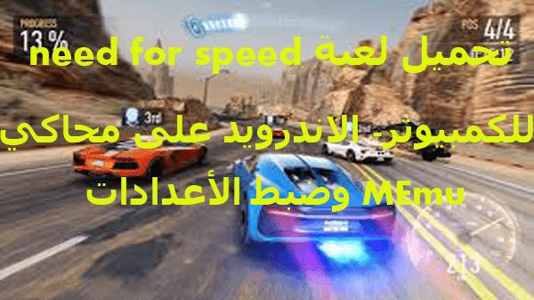 تحميل لعبة need for speed للكمبيوتر- الاندرويد على محاكي MEmu وضبط الأعدادات