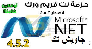 تثبيت اخر نسخة من NET Framework 4.5دوت نت فريم ورك بدون انترنت لجميع اصدارات الويندوز