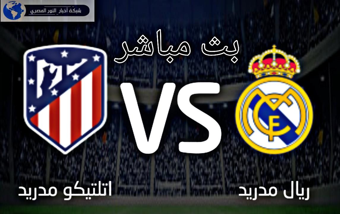 كورة ستار ~ مشاهدة مباراة ريال مدريد واتليتكو مدريد اليوم 12-12-2020، في الدوري الأسباني بث مباشر وبدون اي تقطيعات HD