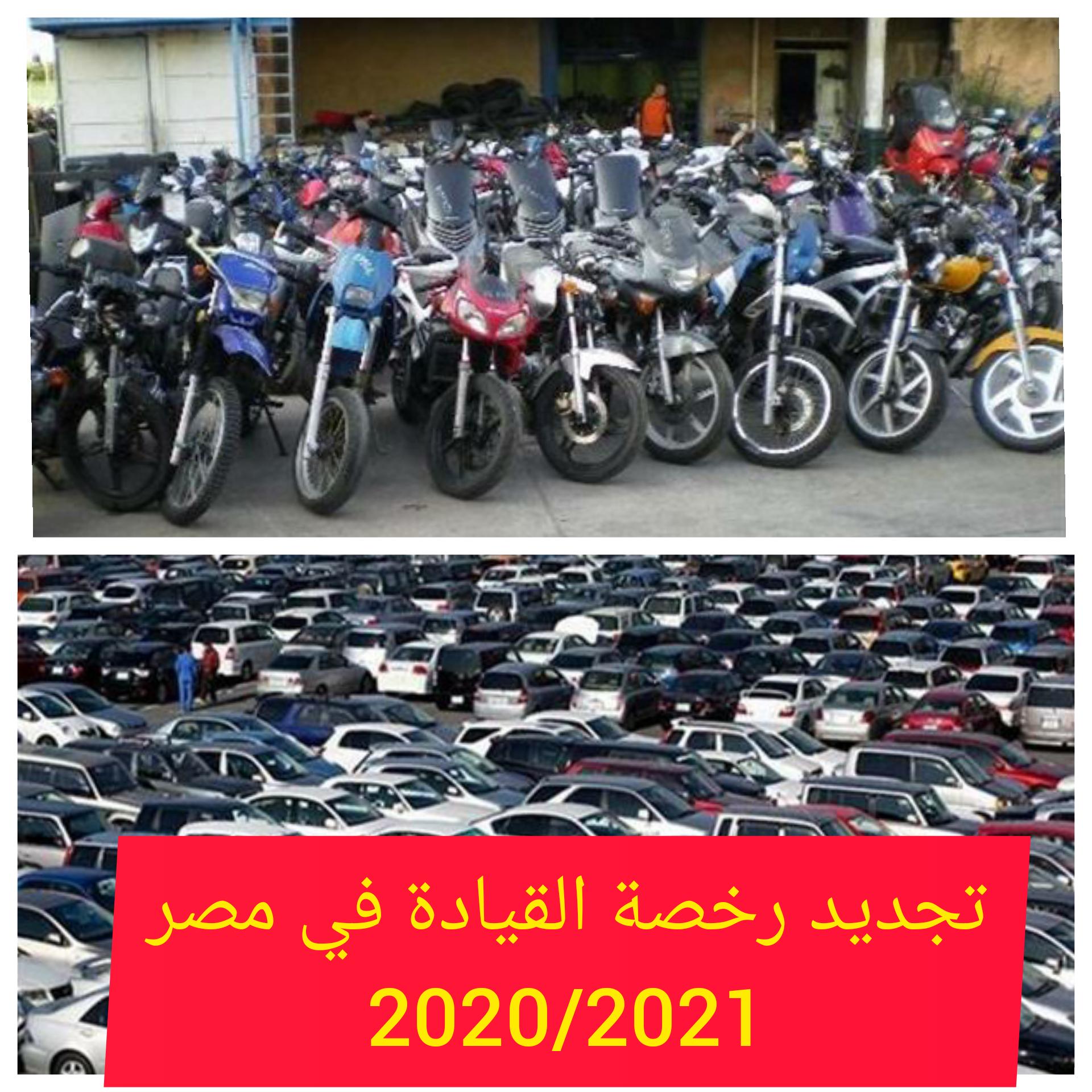 تجديد رخصة القيادة للعربية أو الموتسكل في مصر2020 2021