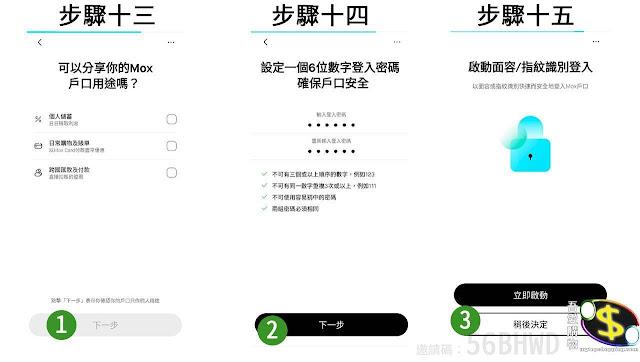 Mox註冊開戶步驟