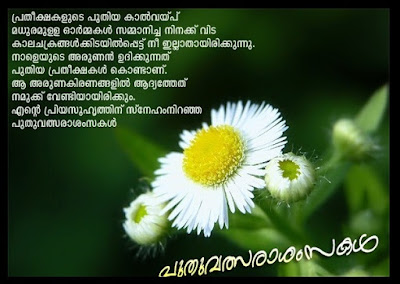 Malayalam New Year Pictures