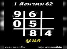 เลข เด็ด ไทยรัฐ 1 มิ ย 62