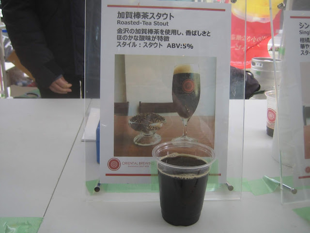 加賀棒茶スタウト