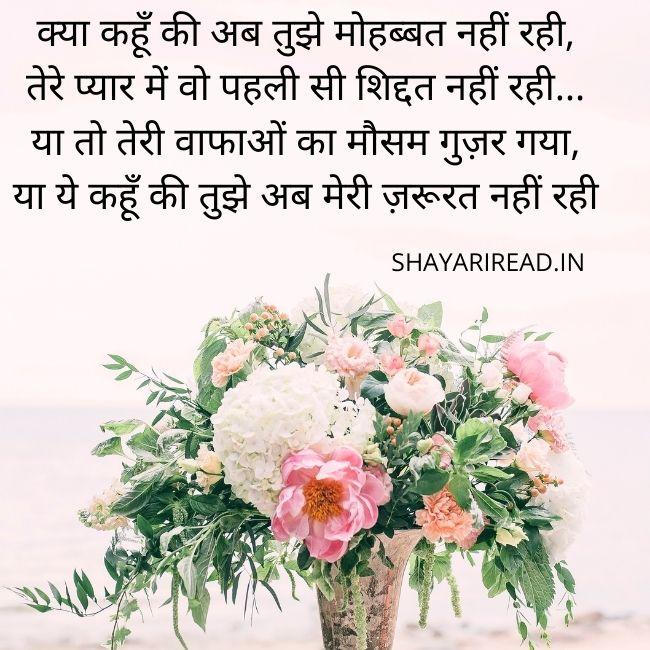 Romantic Sad Shayari In Hindi Images