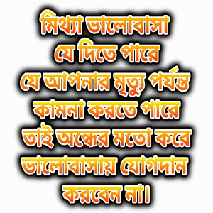 Mittha Valobasha (মিথ্যা ভালোবাসা) 2020 Bengali Poem in BD Font Kobita Or SMS