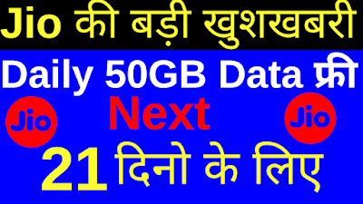 Jio Announced Daily 50GB Data Free, for Work from Home