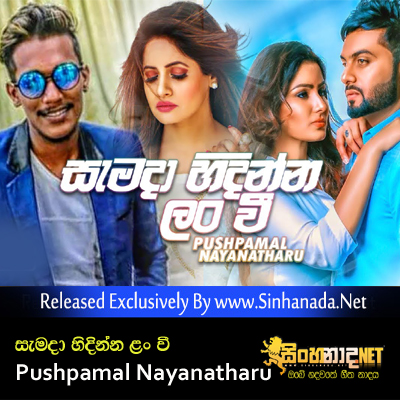 Samada Hidinna Lan Wee - Pushpamal Nayanatharu