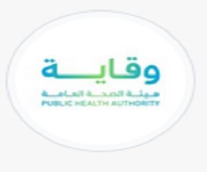 اعلان توظيف بهيئة الصحة العامة (وقاية)