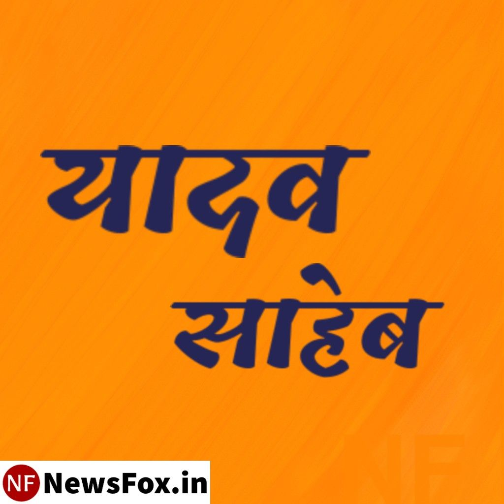 Yadav Photo NewsFox.in