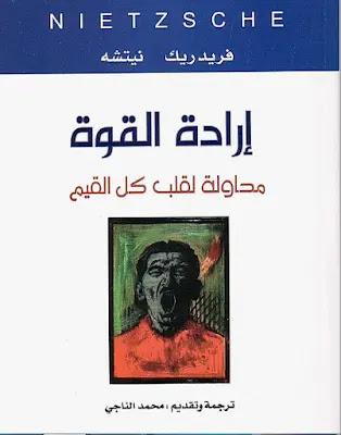تحميل كتاب إرادة القوة بصيغة pdf مجانا