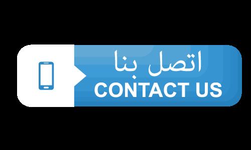اتصل بنا contact us