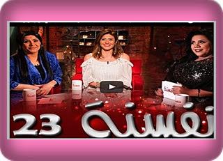 برنامج نفسنة 28-6-2016 مع هيدى و شيماء و بدرية