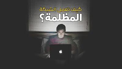 الانترنت المظلم,الشبكة المظلمة,المادة المظلمة,المظلم,كيف تسير الشبكة المظلمة الخفية,الطاقة المظلمة,الشبكه المظلمه,شاهد أسرار الشبكة المظلمة المعروفة ب darkweb,طريقة الدخول الى الشبكة المظلمة deep web,ما هي الغرفة الحمراء,الويب المظلم,ما هي الانترنت السوداء,الأنترنيت المظلم,شبكة الإنترنت المظلمة,الشبكة المظلــمـة,الشبكة العميقة,الشبكة السوداء,الشبكة السفلية,الإنترنت المظلم ـ هل فعلاً مثل ما نسمع عنه؟,الشبكة العنكبوتية,تفاعلات المرحلة المظلمة,النت المظلم