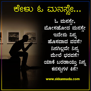 Kelu o Manase sad love kavanagalu quotes in Kannada
