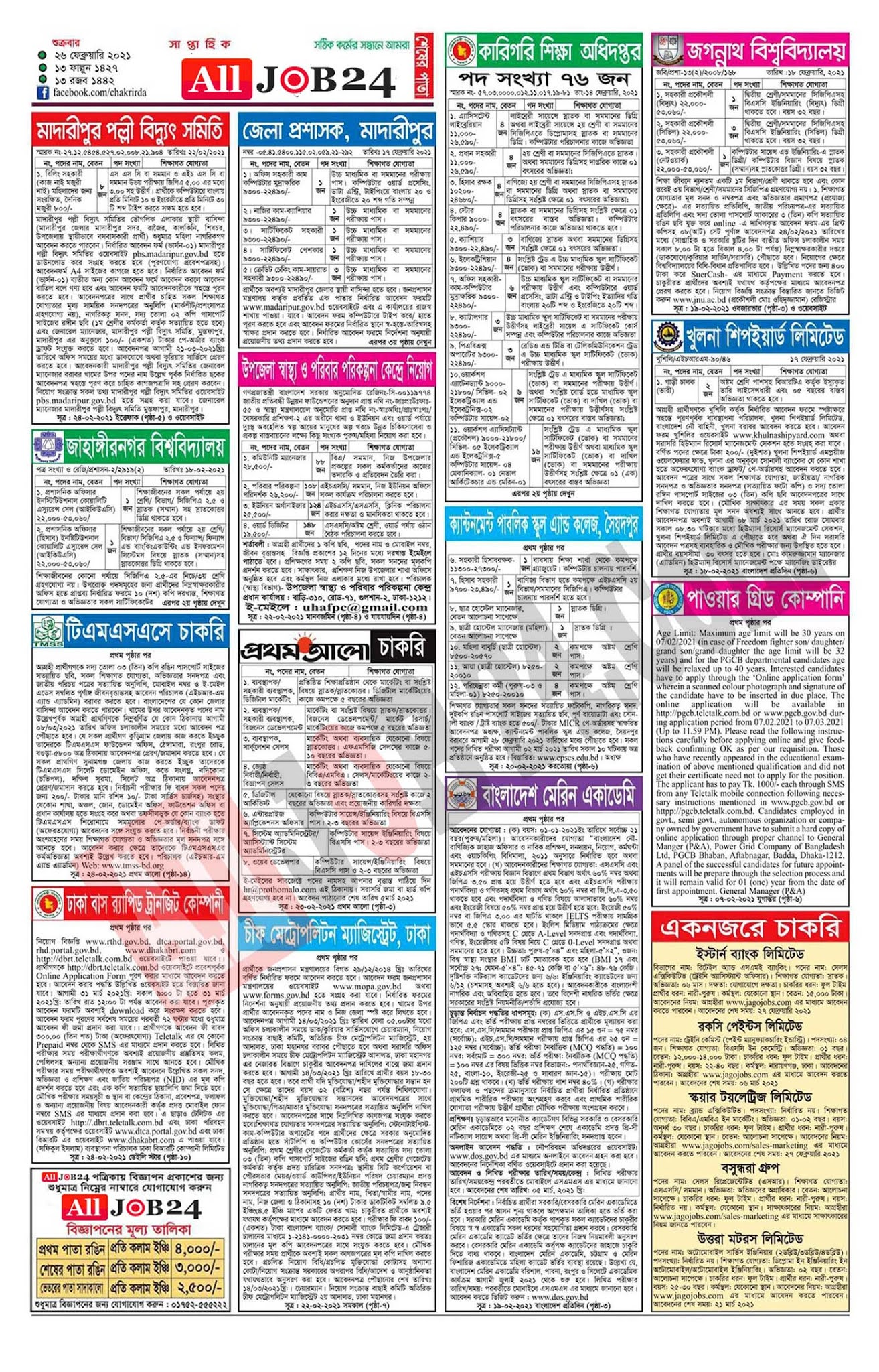 Saptahik-Chakrir-Khobor-Potrika-12-feb-2021
