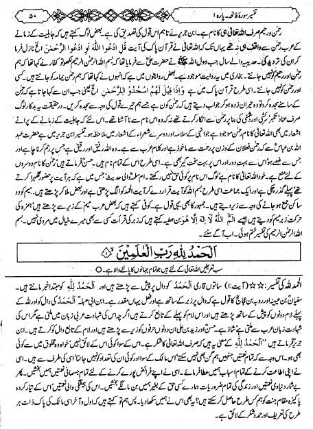 Sample page of Tafseer ibne kaseer Urdu pdf book