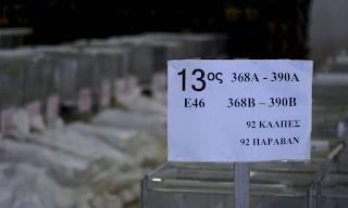 Δημοσκόπηση: Ανατροπή! Κι όμως... ο ΣΥΡΙΖΑ είναι μπροστά (pics)
