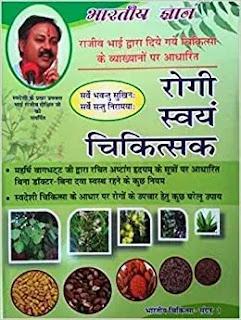 swadeshi chikitsa by rajiv dixit,best yoga books in hindi, best ayurveda books in hindi,best meditation books in hindi