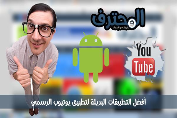 أفضل التطبيقات البديلة لتطبيق يوتيوب الرسمي ذ