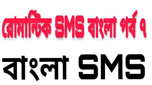 romantic-bangla-sms-part-7