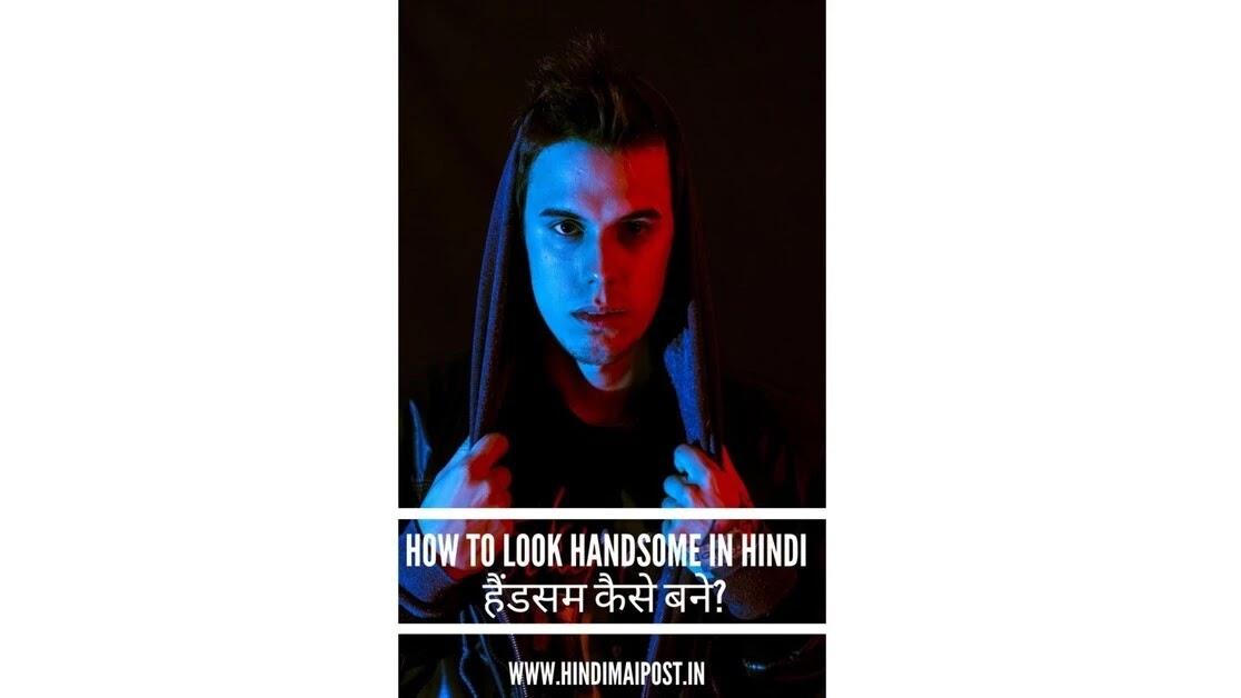 How to look handsome in hindi | हैंडसम कैसे बने?