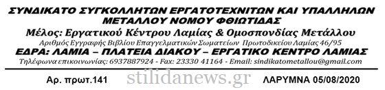 ΑΠΟΤΕΛΕΣΜΑΤΑ ΕΚΛΟΓΩΝ ΣΥΝΔΙΚΑΤΟΥ ΜΕΤΑΛΛΟΥ Ν. ΦΘΙΩΤΙΔΑΣ