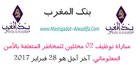 بنك المغرب مباراة توظيف 02 محللين للمخاطر المتعلقة بالأمن المعلوماتي. آخر أجل هو 28 فبراير 2017