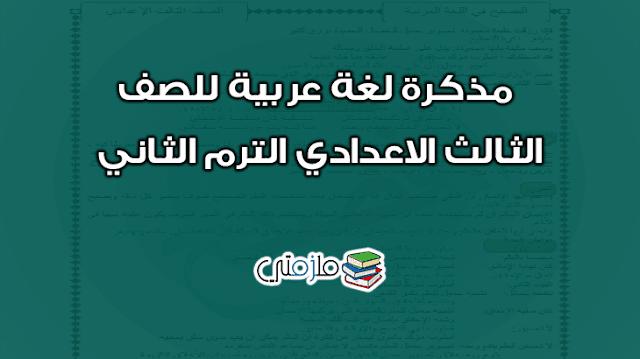 مذكرة لغة عربية للصف الثالث الاعدادي الترم الثاني