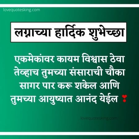 Happy married life wishes in marathi