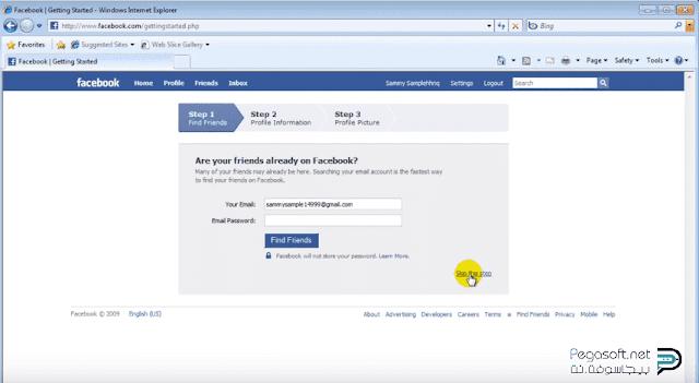 تسجيل حساب فيس بوك برقم الهاتف