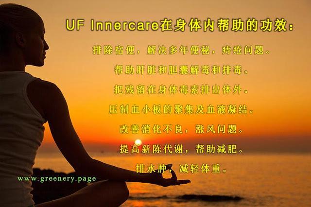 UF innercare 的功效