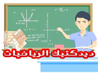 ديدكتيك مادة الرياضيات للتعليم الابتدائي