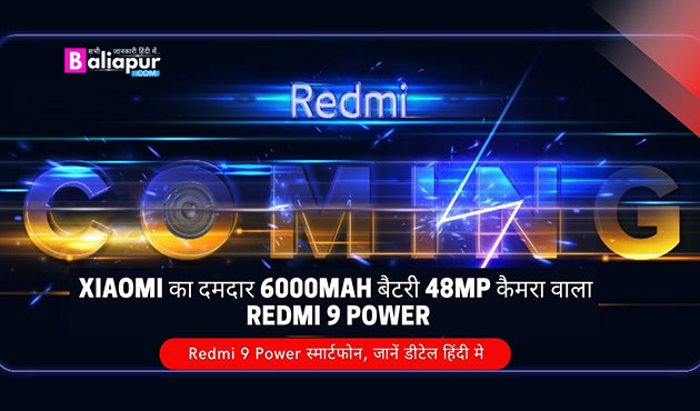 Redmi 9 Power specification
