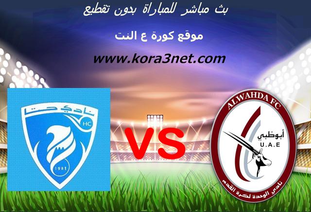 موعد مباراة الوحدة وحتا بث مباشر بتاريخ 16-10-2020 دوري الخليج العربي الاماراتي