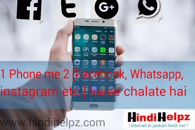 How to run 2 whatsapp in 1 mobile