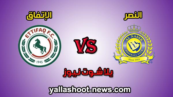 مشاهدة مباراة النصر والإتفاق بث مباشر الاسطورة اليوم 24-1-2020 في الدوري السعودي