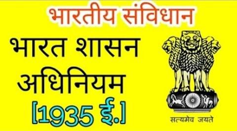 भारत शासन अधिनियम 1935