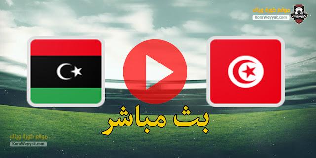 نتيجة مباراة ليبيا وتونس اليوم 25 مارس 2021 في تصفيات كأس أمم أفريقيا