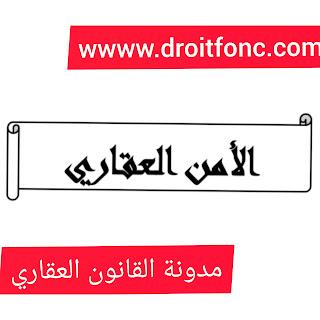 الأمن العقاري في المغرب