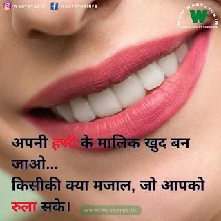 Girls attitude status in Hindi गर्ल्स ऐटिटूड स्टेटस इन हिंदी